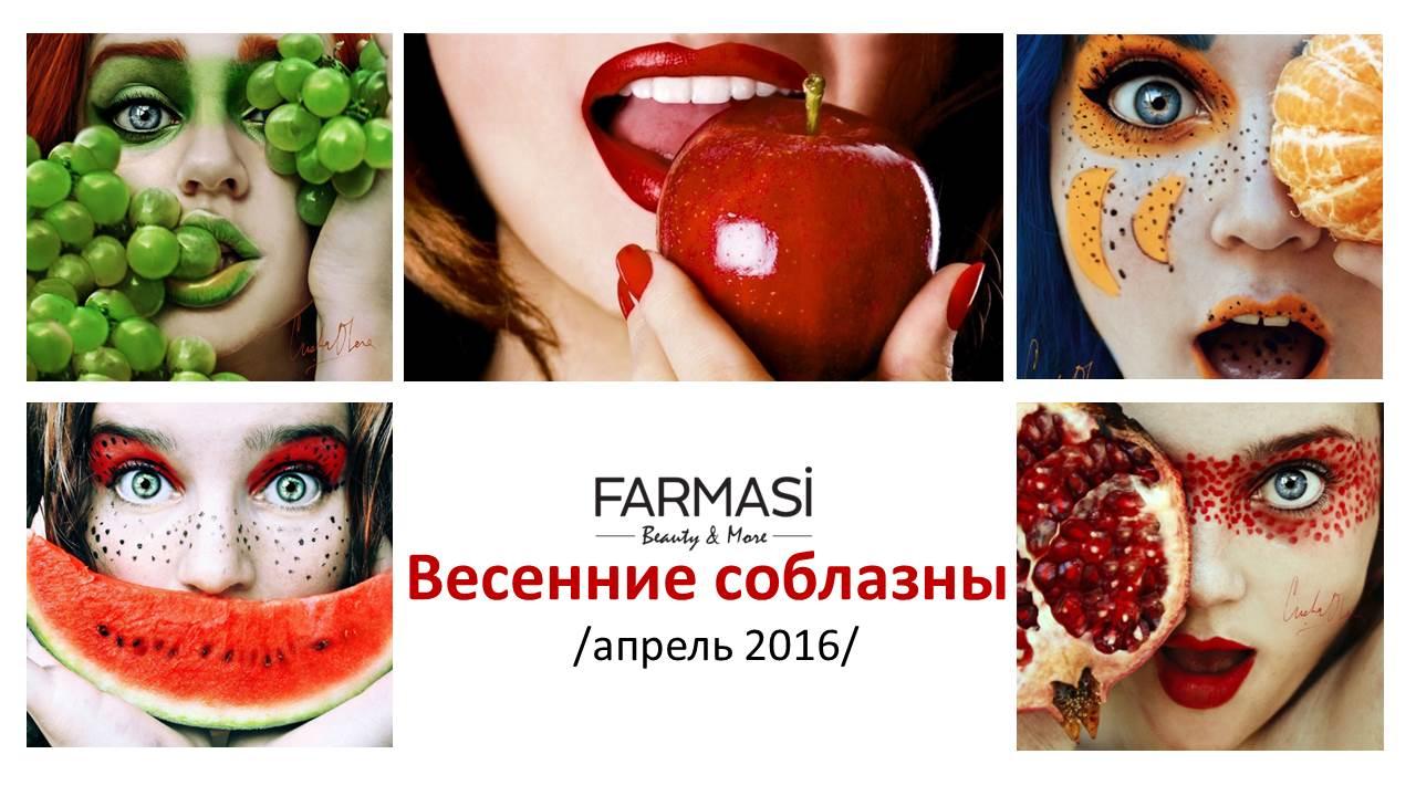 Программа поддержки Фармаси Апрель 2016. Сплошное искушение акций и скидок ждет в апреле с Farmasi!