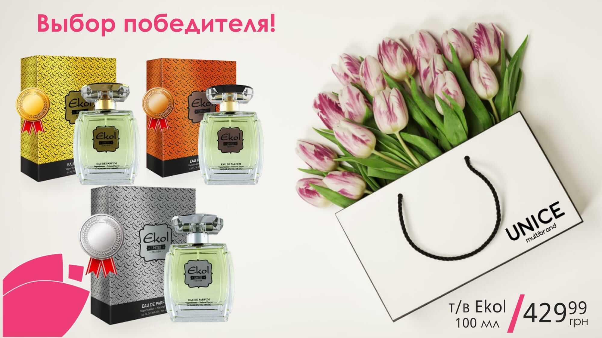Акции и новинки от Unice.kharkiv.ua