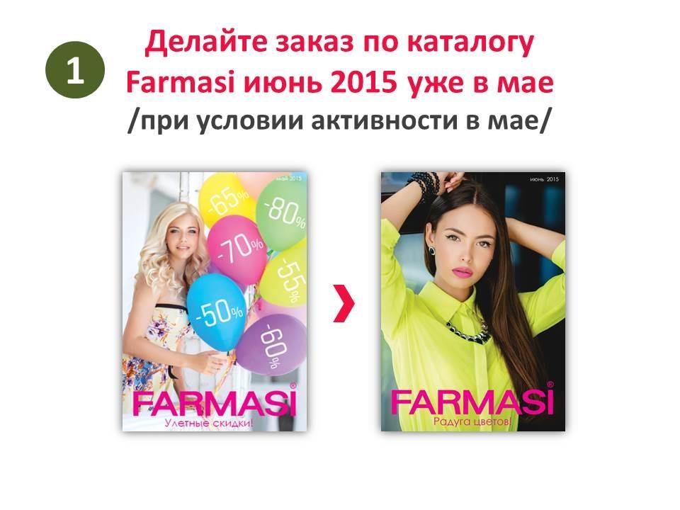 Делайте заказ по каталогу Farmasi!