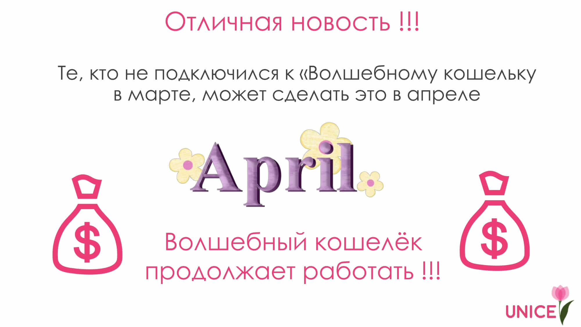 Программа поддержки Апрель 2017 - Волшебный кошелек