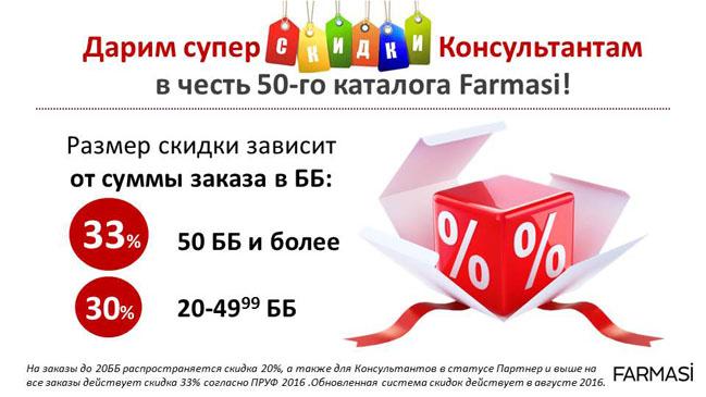 Программа поддержки Фармаси Август 2016. Набор бижутерии в ПОДАРОК всем консультантам!