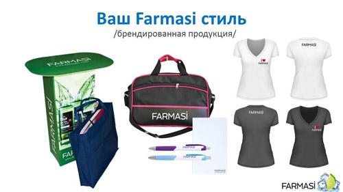 Программа поддержки Фармаси Июль 2016. Ваш FARMASI стиль.