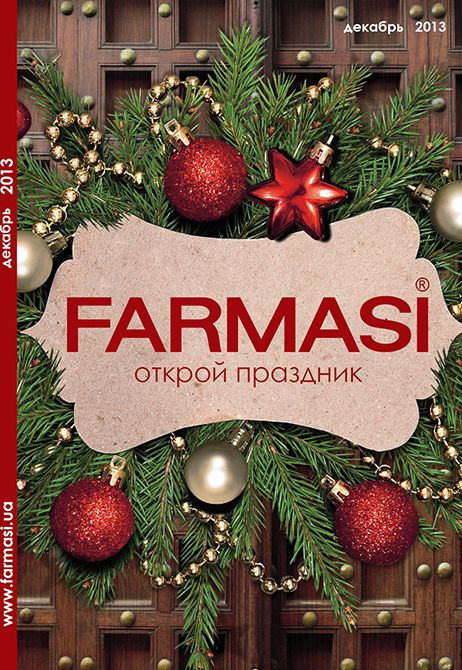 Каталог №18 Farmasi 2013 года