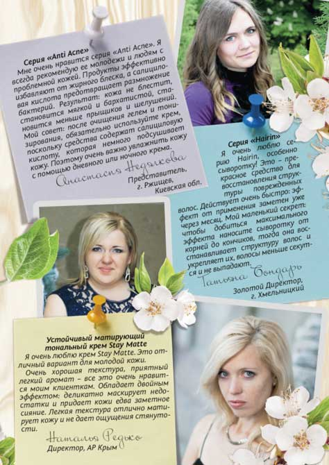 Каталог №22 Farmasi Апрель 2014 года