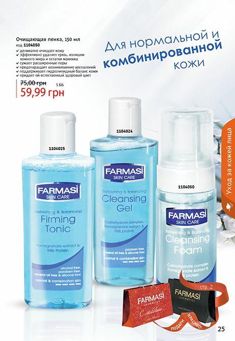 Каталог №20 Farmasi 2014 года