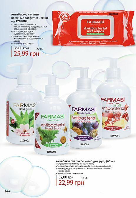 Каталог №19 Farmasi 2014 года