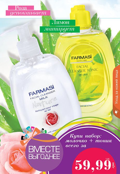 Каталог №25 Farmasi Июль 2014 года