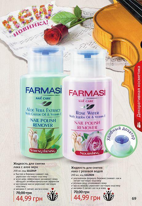 Каталог №21 Farmasi Март 2014 года