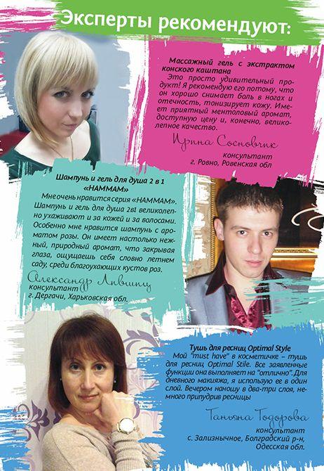 Каталог №23 Farmasi Май 2014 года
