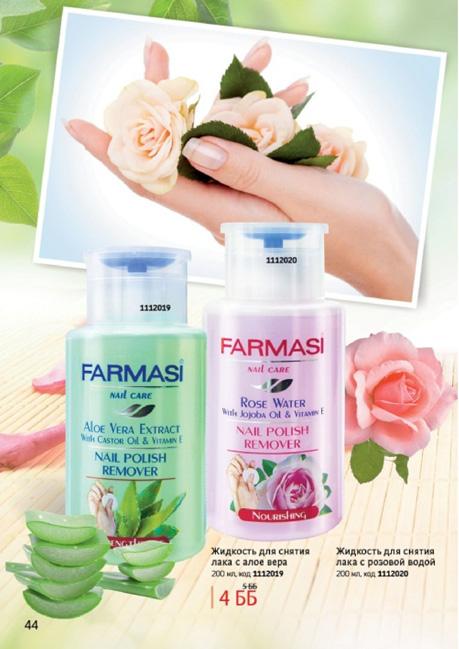 Каталог №34 Farmasi Апрель 2015 года