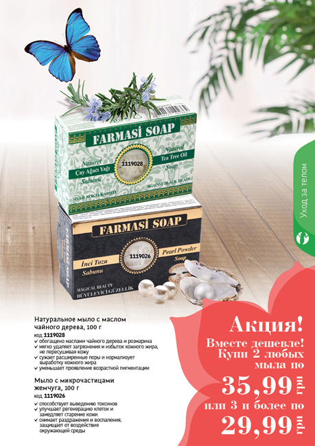 Каталог №38 Farmasi Август 2015 года