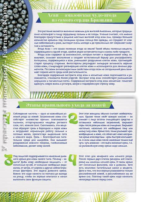 Каталог №42 Farmasi Декабрь 2015 года