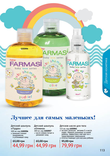 Каталог №37 Farmasi Июль 2015 года