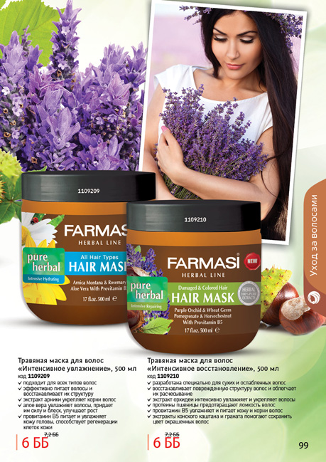 Каталог №35 Farmasi Май 2015 года
