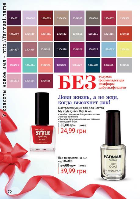Каталог №41 Farmasi Ноябрь 2015 года