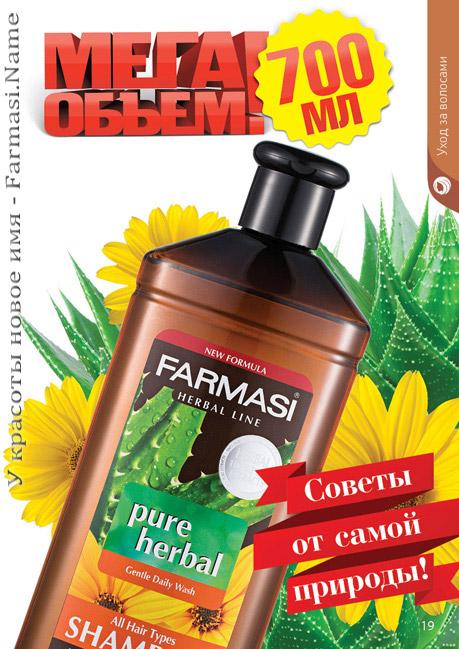 Каталог №40 Farmasi Октябрь 2015 года