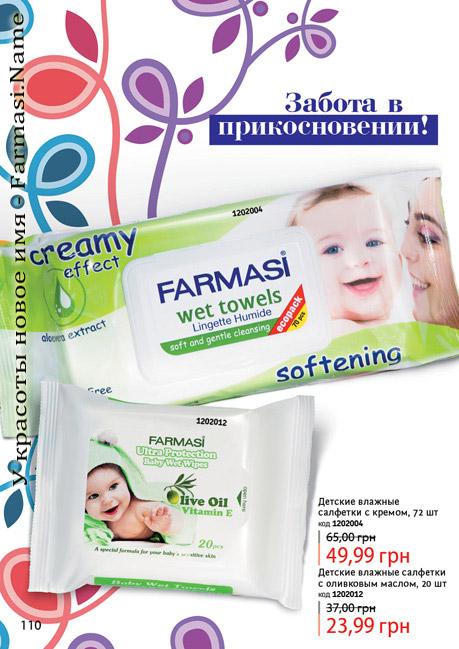 Каталог №39 Farmasi Сентябрь 2015 года