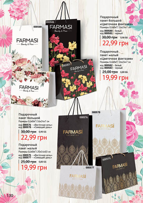 Каталог №46 Farmasi Апрель 2016 года