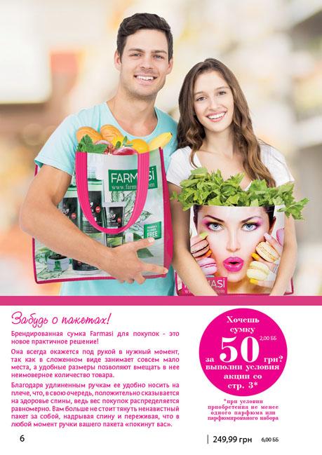 Каталог №50 Farmasi Август 2016 года