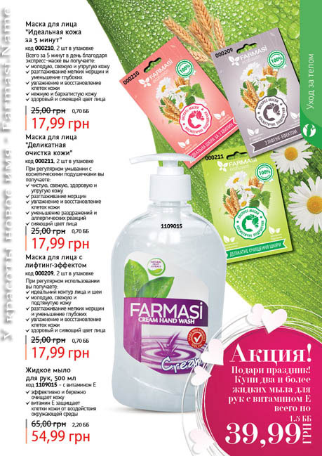 Каталог №44 Farmasi Февраль 2016 года