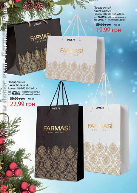 Каталог №43 Farmasi Январь 2016 года