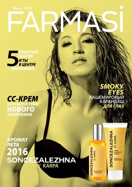 Каталог №49 Farmasi Июль 2016 года