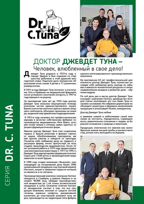 Каталог №48 Farmasi Июнь 2016 года