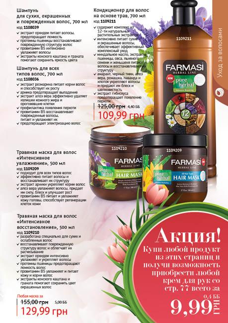 Каталог №45 Farmasi Март 2016 года