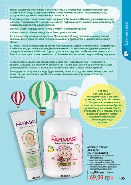 Каталог №52 Farmasi Октябрь 2016 года