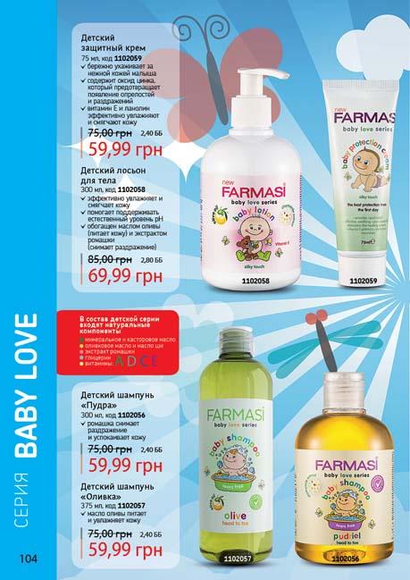 Каталог №51 Farmasi Сентябрь 2016 года