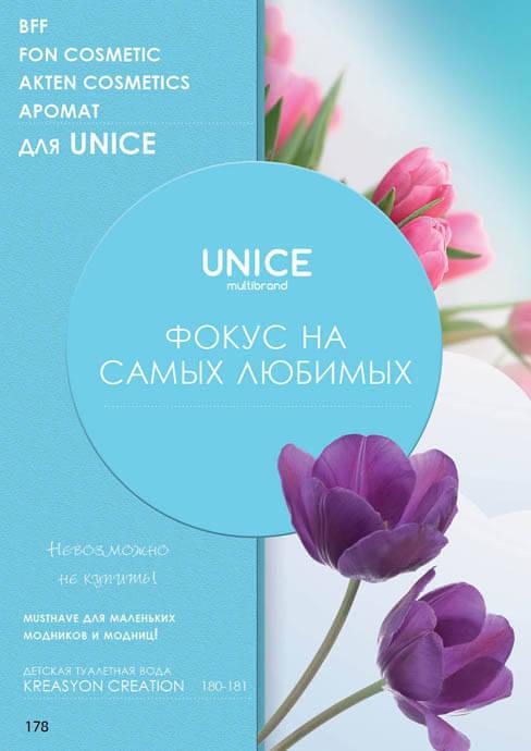 Каталог №4 UNACE Апрель 2017 года