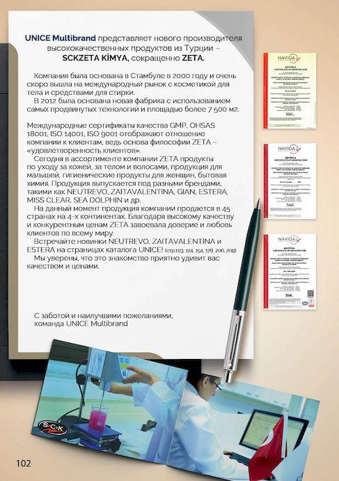 Каталог UNACE №8 Август 2017 года