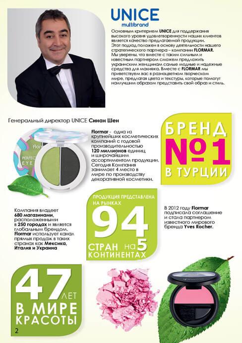 Каталог №6 UNACE Июнь 2017 года