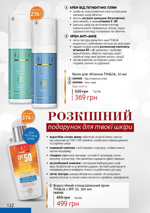 Каталог 13 UNICE Multibrand декоративная косметика, парфюмерия, товары для детей и дома