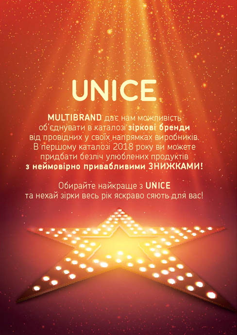 Каталог UNACE №1 2018 года. Звездные бренды!