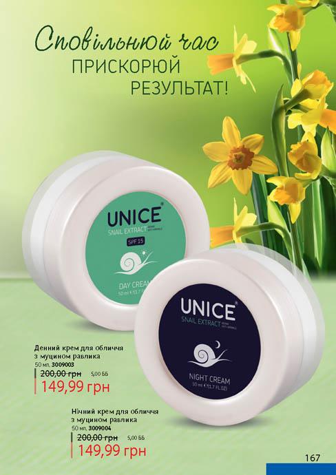 Каталог UNACE №4 2018 года. Ты Весна!