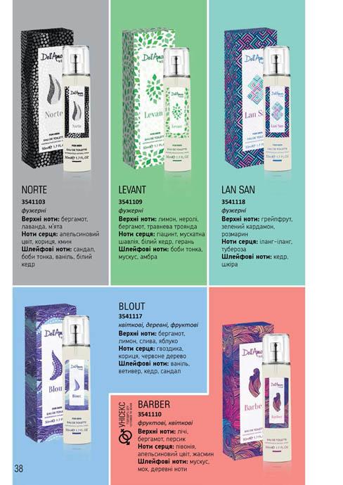 Новый Каталог ЮНАЙС мультибренд №6 смотреть листать онлайн